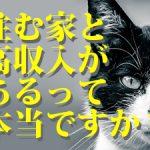【愛知県刈谷市】高齢者歓迎の店舗スタッフ